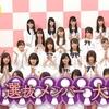 乃木坂46 18thシングル選抜発表の感想