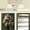 カードメモ:3254 渡辺勘兵衛 戦国ixa
