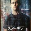 7月10日(月)7月に見た映画レビュー①(スノーデン(16)アメリカ)