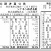 シナネン株式会社 第93期決算公告