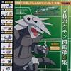 立体ポケモン図鑑 ホウエン地方編 第3集