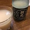 再始動!「朝光」のどぶろくの味の感想と評価を「あいさん家」の鶏スープ煮込みカレーともに。ほか広島吟醸酵母とかもみじ酵母酒とかいろいろ~広島でろんでろん記・5章