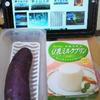 0131/紫芋プリンできたよー
