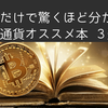 【仮想通貨情報】これだけで驚くほど分かる!仮想通貨オススメ本 3選!