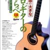 譜面が大きいソロ・ギターのしらべ 官能のスタンダード篇入荷!