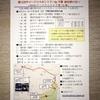 【1週間前】千葉サマークロカン招集令状届きました!【夏練】