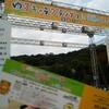 【城山公園】松山市で開催された「ゆるキャラグランプリ2016 in 愛顔のえひめ」に行ってきました!