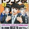 漫画「ドラゴン桜2」3巻 教師には「喝!」生徒には凄すぎる英語の勉強法!