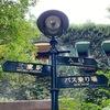 コロナ禍の三鷹の森ジブリ美術館~建物内外のディテールへのこだわりに注目~