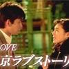 東京ラブストーリー(ドラマ再考察)
