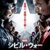 映画『シビル・ウォー/キャプテン・アメリカ』感想 ついに出た!スパイダーマン!