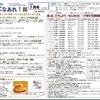 月刊☆子育て情報紙「おおきくなあれ!」1月号