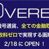【世界初の仮想通貨CFD取引所】Overbit(オーバービット)に口座開設して0.01BTCのボーナスをゲット。