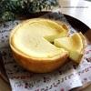 濃厚で美味しい!手作りチーズタルト