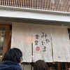 みやじま食堂(宮島町)