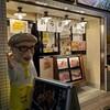 高円寺で美味しそうなからあげ屋さんを発見してふふふーん♪