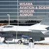 【青森県】青森県立三沢航空科学館