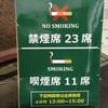 フレッシュネスバーガー 東池袋店が、分煙になってました。