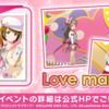 【アケフェス】新規楽曲『Love marginal』追加決定!!!