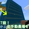 【マイクラ】海に浮かぶ!「全手動」農場をつくる! #38