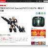 【ゲーム】『無双OROCHI2』PSPで発売決定