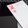 年賀状のお年玉当選番号をスマホの無料アプリでチェック!