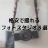 【格安で宣材写真が撮れる】都内おすすめのフォトスタジオ3選