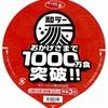 カップ麺25杯目 サッポロ一番『和ラー 北海道根室 かにの鉄砲汁風』