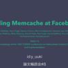 Facebookの数千台規模のmemcached運用について