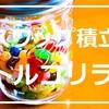 運用報告:2万円から始めるスワップ積立(トルコリラ)(2019年2月15日時点3,164円)