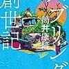 『定本 バブリング創世記 (徳間文庫) Kindle版』 筒井康隆 徳間書店