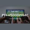 お店に急げ!PS4が5000円引き、しかもソフト2本無料!?