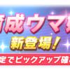 【ウマ娘】ガチャ更新(セイウンスカイ)とイベント「花咲く乙女のJune Pride」の進み具合