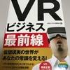VRがビジネスを変える?!仮想現実を学ぼう!