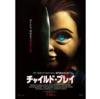 映画チャイルド・プレイ(2019)のあらすじとネタバレ感想