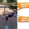 逆上がりのコツと、自宅でできる練習方法を一挙公開!