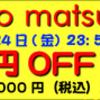 ★yuriko matsumoto 1000円OFFクーポン今日で終わりますよ!