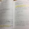 『独学プログラマー』でPythonを0から学んでみる(2)