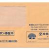 相模原市、75歳以上の高齢者向けワクチンクーポン券発送、次は、予約・接種!