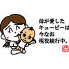 【4コマ漫画】母から娘へ、40年以上愛されるわが家のキューピー人形(2011年)