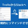 Trelloのタスクやり忘れを無くすためにSlackと連携した