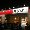 【回転寿司ベスト3】スシローへ行ってみたよ