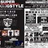 SUPER STRONGSTYLE最新エントリー