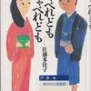 佐藤多佳子の『しゃべれども しゃべれども』を読んだ