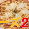【感想】サイゼリヤのおすすめメニュー「Wチーズ」が神すぎた件!