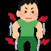 【登山翌日の筋肉痛対策】どうすれば翌日以降も快適に過ごせるか考えてみた