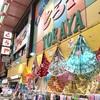 大阪ミナミの布地「とらや」さんが変わらなさすぎて驚きました!