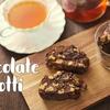 ザクザク美味しいショコラビスコッティ(チョコビスコッティ)のレシピ