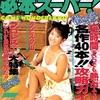 【1995年】【7月号】必本スーパー! 1995.07