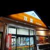 【ガルラジ】断片的デイズ日記 9/30~10/12